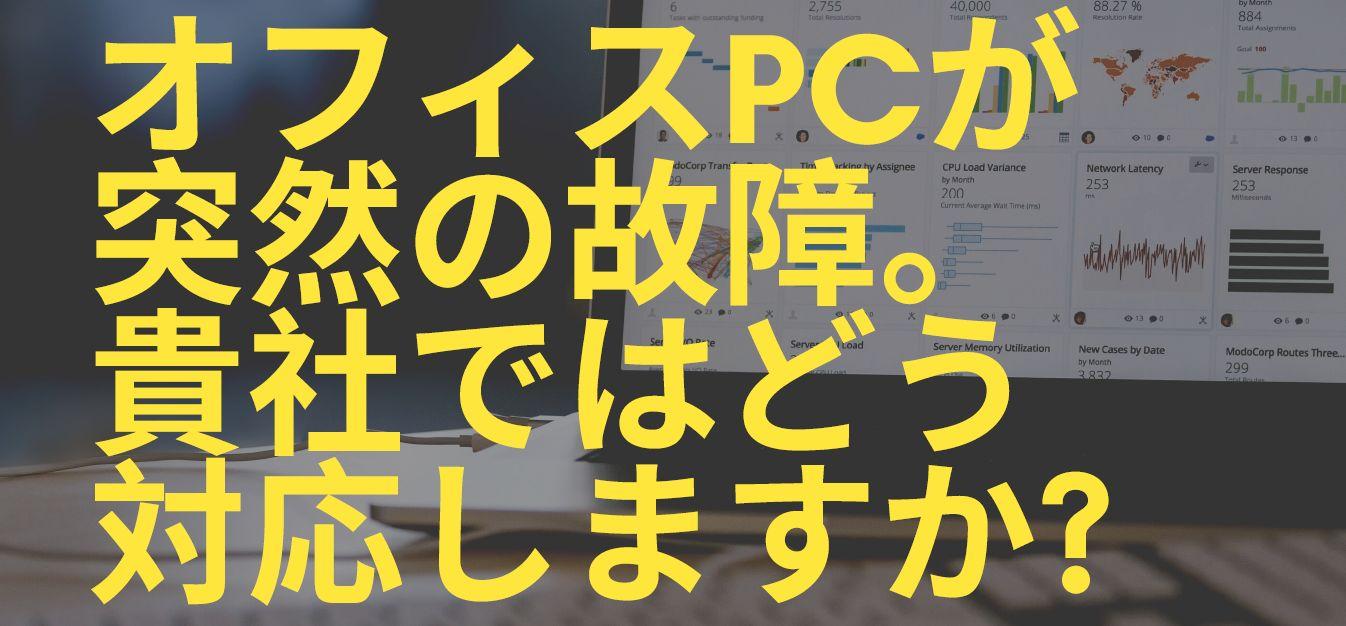 パソコンの故障にどう対応しますか?京都から出張でパソコン修理します