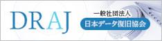 日本データ復旧協会